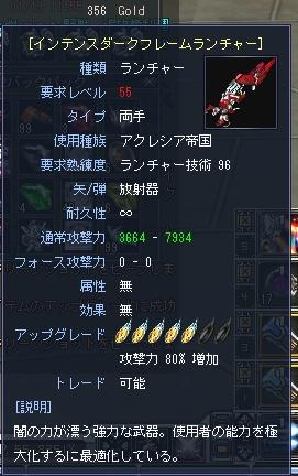 55B成功
