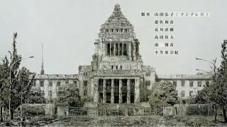 千代田区永田町・国会議事堂