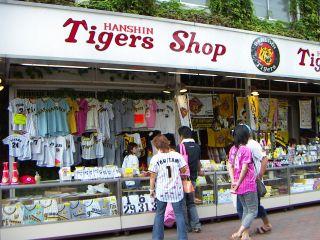 tigershop.jpg