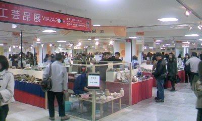 「伝統的工芸品展WAZA2009」