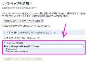 googleのwebmaster「サイトマップを追加」画面