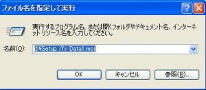 ファイル名を指定して実行【d:\Setup /fv Data1.msi】