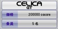 celica1.jpg