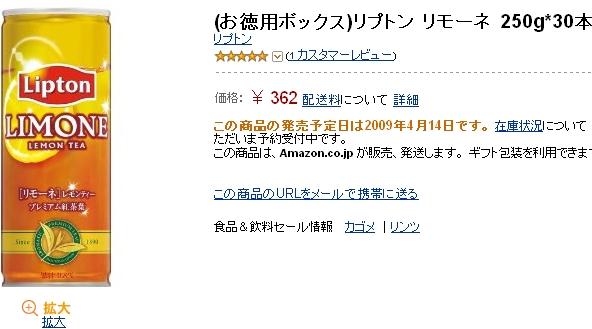 (お徳用ボックス)リプトン リモーネ 250g*30本