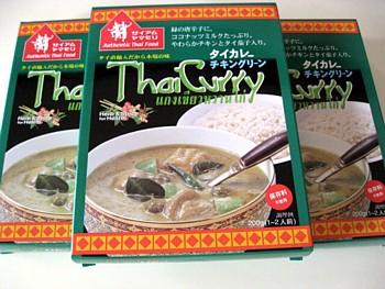 タイ グリーンカレー7