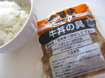 吉野家牛丼2