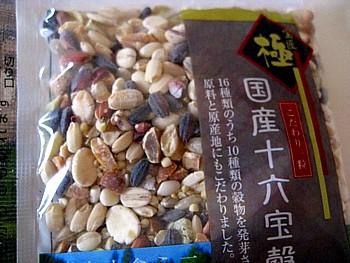 国産十六宝穀米おにぎり