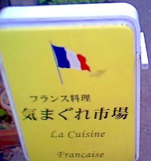 南フランス気まぐれ市場