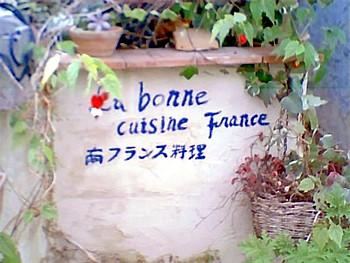 南フランス気まぐれ市場3