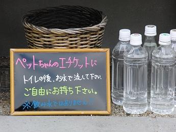エチケット水2-T
