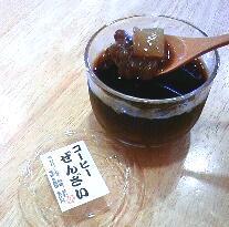 コーヒーぜんざい