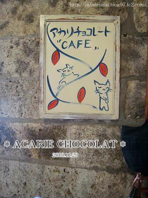 ACARIE CHOCOLAT◇壁飾り
