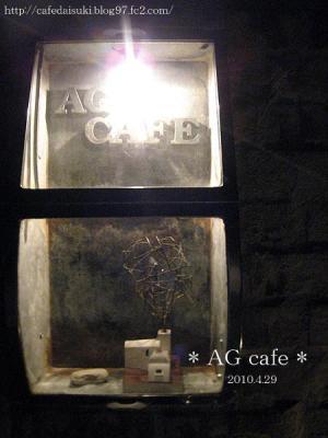 AGカフェ◇店外
