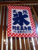 阿佐美冷蔵 金崎本店◇店内のタペストリー