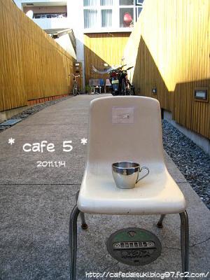 cafe 5◇入口までのアプローチ
