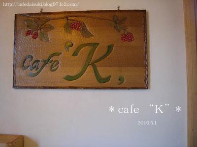 "cafe ""K""◇店内"
