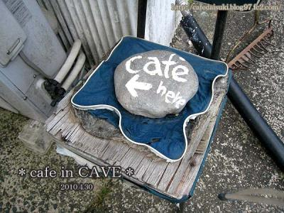 cafe in CAVE◇店外