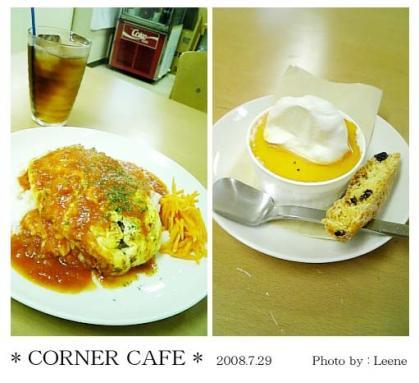 CORNER CAFE◇過去写真(2008年7月29日)