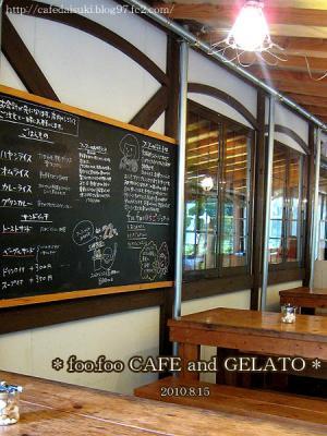 foo.foo CAFE and GELATO◇テラス席