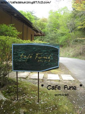 Cafe Fune◇看板