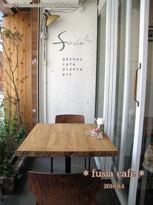 fusia cafe◇店外(半テラス席)