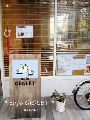cafe GIGLET◇看板