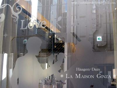 Haagen-Dazs LA MAISON GINZA◇店外のガラスアート