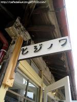 ヒジノワ CAFE&SPACE◇看板