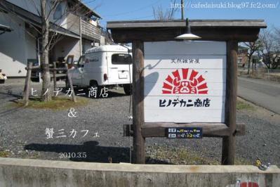 ヒノデカニ商店&蟹三カフェ◇看板