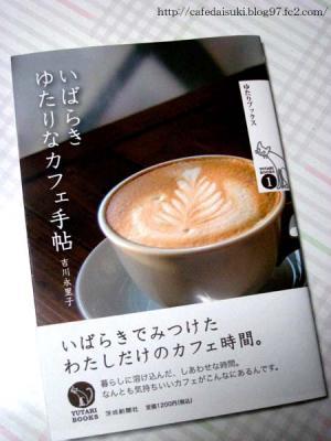いばらき ゆたりなカフェ手帖◇吉川永里子