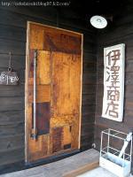 お菓子と料理 伊澤商店◇エントランス