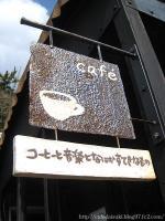 カフェギャラリー かしゃま文化会館◇看板