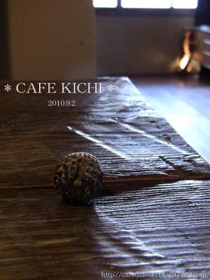 CAFE KICHI◇松ぼっくり