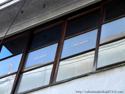 CAFE KICHI◇店外(2階の窓)
