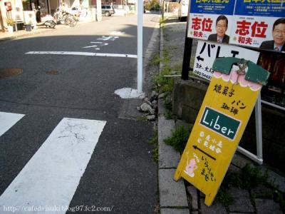 LiBER◇路地の看板