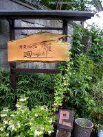 野菜cafe 廻◇看板