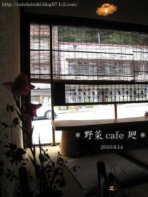 野菜cafe 廻◇店内