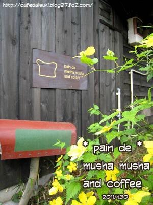 pain de musha musha and coffee◇店外