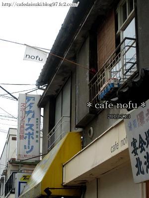 cafe nofu◇店外