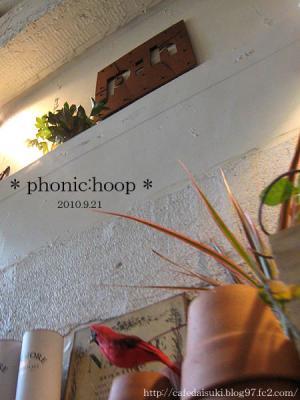 phonic:hoop◇壁の看板