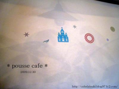 pousse cafe◇店内(壁)