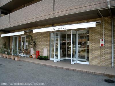 Cafe Roimu◇外観