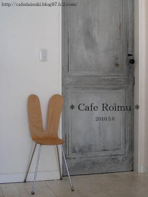 Cafe Roimu◇店内