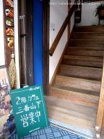 三番山下◇入口(紀州屋の2階です)