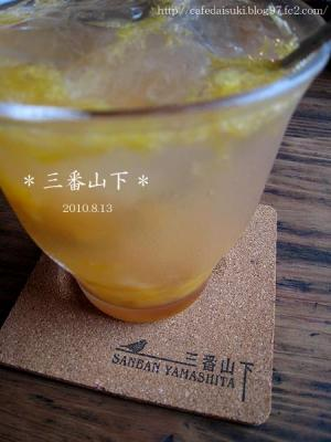三番山下◇甘夏レモネード風味