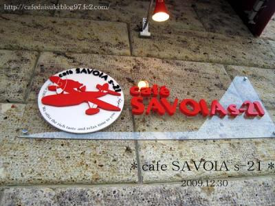 cafe SAVOIA s-21◇表札