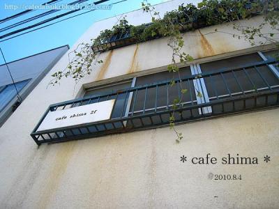 cafe shima◇店外