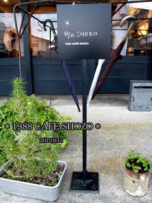 1988 CAFE SHOZO◇看板