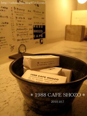 1988 CAFE SHOZO◇角砂糖