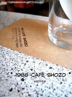 1988 CAFE SHOZO◇伝票の裏